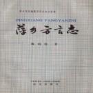 萍乡方言志(1990版)PDF下载