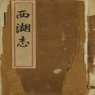 西湖志 48卷 光绪4年浙江书局刻本 PDF下载