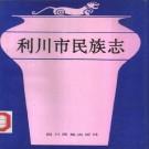 利川市民族志(1991版)PDF下载