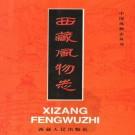 西藏风物志(2005版)PDF下载