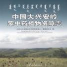 中国大兴安岭蒙中药植物资源志 2011版 PDF下载