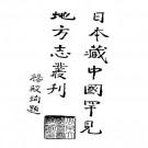 万历宾州志 嘉靖南宁府志 万历太平府志 PDF下载