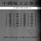 乾隆通渭县志 光绪重修通渭县新志 乾隆正宁县志 乾隆直隶阶州志 PDF下载