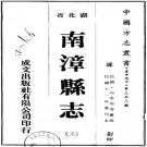 民国南漳县志 19卷 民国11年重印本 PDF下载