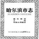 哈尔滨市志(城市规划 土地 市政公用建设)PDF下载