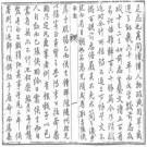 民国沙市志略 乾隆钟祥县志 PDF下载