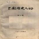 巴县历史人物 1988版 PDF下载