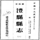 民国澧县县志 10卷 民国28年刊本 PDF下载