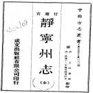 乾隆静宁州志 8卷 乾隆11年刻本 PDF下载