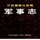 甘孜藏族自治州军事志(1999版)PDF下载