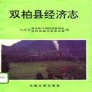双柏县经济志(1995版)PDF下载