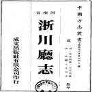 咸丰淅川厅志 4卷 咸丰10年刻本 PDF下载