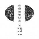 嘉庆楚雄县志 10卷 嘉庆23年刻本 PDF下载