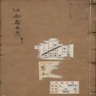 江西省大志 8卷 万历25年刻本(全5册)PDF下载