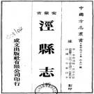 嘉庆泾县志 32卷 嘉庆11年刻本 PDF下载