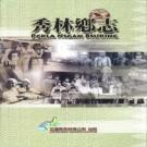 花莲县秀林乡志(2006版)PDF下载