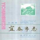 宜春市志(1990版)PDF下载
