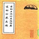 京师五城坊巷胡同集 京城坊巷志稿.pdf下载