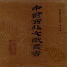 民国砖砰县志 嘉庆白河县志 道光宁陕厅志 PDF下载