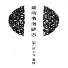 嘉靖渭南县志 道光重辑渭南县志 光绪新续渭南县志 PDF下载