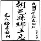 光绪朝邑县乡土志(民国4年版)PDF下载