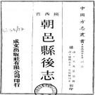 康熙朝邑县后志 8卷 康熙51年刊本 PDF下载
