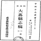 民国大荔县志稿 12卷 民国26年刊本 PDF下载