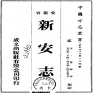 淳熙新安志 10卷 光绪14年刻本 PDF下载