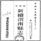 光绪新续渭南县志 12卷 光绪18年刻本 PDF下载