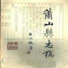 来裕恂著:民国萧山县志稿(1991版)PDF下载
