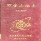 万宁土地志(1996版)PDF下载