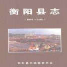 衡阳县志 2007版(1978-2003)PDF下载
