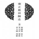 雍正蓝田县志 光绪蓝田县志 民国续修蓝田县志 PDF下载