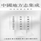 民国香河县志 乾隆永清县志 光绪续永清县志 PDF下载