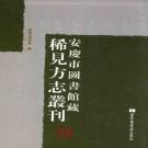康熙安庆府怀宁县志 民国怀宁县志补(附校勘记)PDF下载