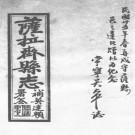 民国萨拉齐县志 民国赤峰县志略 PDF下载