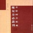 民国重庆乡土志 民国万县图志四堡采访稿 PDF下载