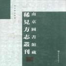 正德华亭县志 16卷 正德16年刻本 PDF下载