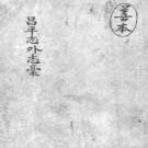 光绪昌平志外志稿不分卷 光绪9年稿本 PDF下载