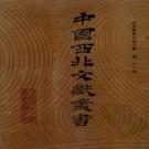 康熙洋县志 8卷 康熙33年刻本 PDF下载