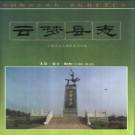 云梦县志(1994版)PDF下载