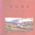 通化县志(1996版)PDF下载