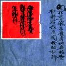 北京城区旧有地名检查材料存稿(民国)PDF下载