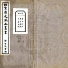 北京历史风土丛书第一辑(民国铅印本)PDF下载