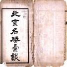 北京名胜汇谈(民国)PDF下载