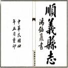康熙顺义县志(民国铅印本)PDF下载
