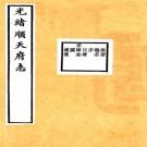 光绪顺天府志 130卷 光绪11年刻本(国图版)PDF下载