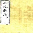 雍正平谷县志 3卷 雍正6年增修本(国图版)PDF下载