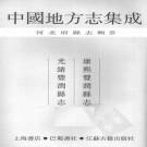 康熙丰润县志 光绪丰润县志 PDF下载