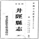 光绪井陉县志 36卷 光绪元年刻本 PDF下载